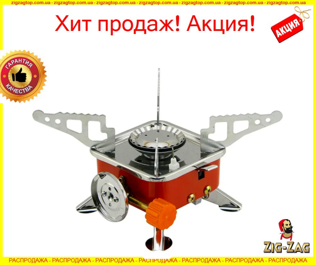 Газовый примус плита туристическая Kovar K-202 Плита с пьезоподжигом, Плита на природу Мощность 2800Вт.