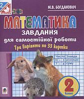 Математика. Завдання для самостійної роботи учнів 2 класу. (Б)