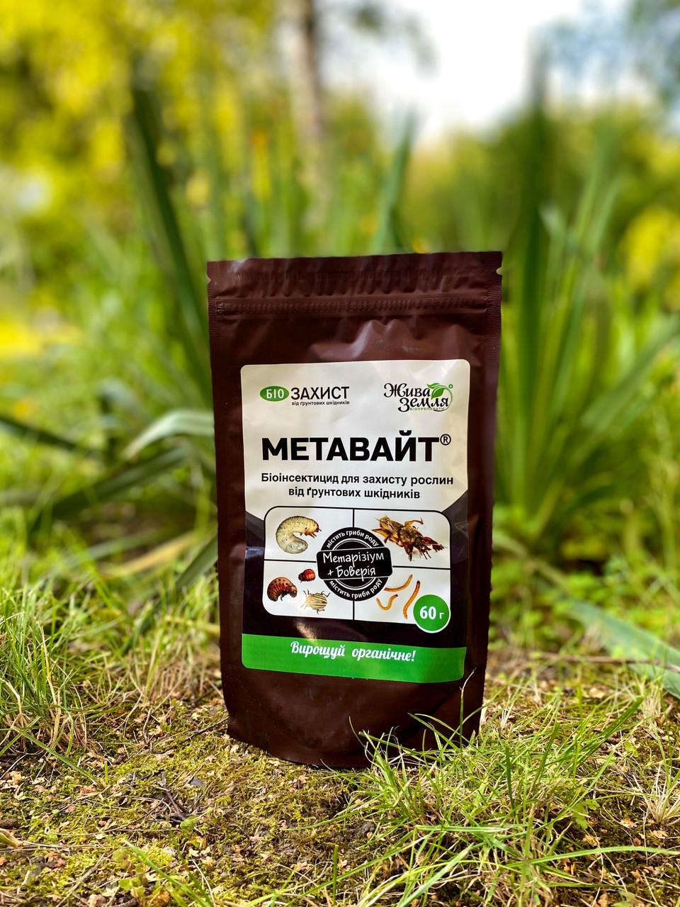 Метавайт (метаризин) 60 г