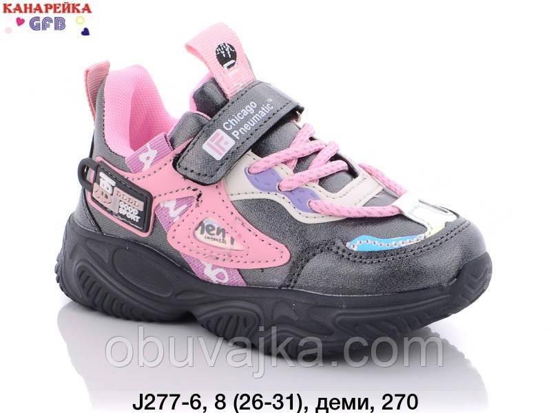 Спортивне взуття Дитячі кросівки 2021 оптом в Одесі від фірми GFB (26-31)