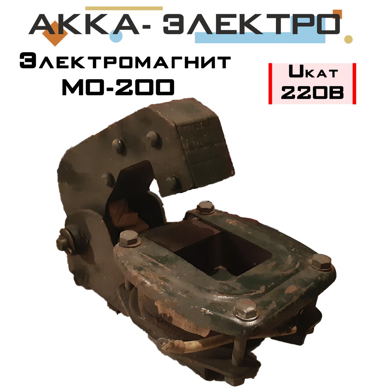 Электромагнит МО-200Б   кат. 220в