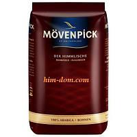 Кофе в зернах Movenpick Der Himmlische 500г Мювенпик зерно 500г