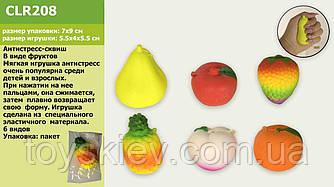 Антистресс-сквиш CLR208 (240шт) фрукты, 6 видов, р-р игрушки - 5,5*4*5,5см, в пакете 7*9см|цена за ш
