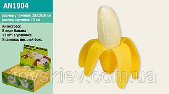 Антистресс AN1904 (288шт)банан, тянется, размер игрушки 13см, 12 шт в дисплей боксе 25*18*8см|цена з