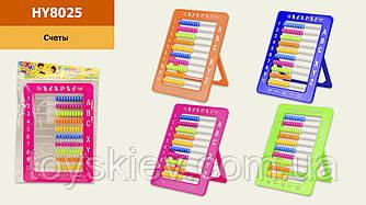 Счеты HY8025 (360шт 2)4 цвета микс,  в пакете – 15*22 см, р-р игрушки – 12.5*18*0.5 см