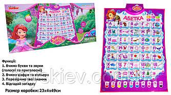 "Плакат обуч. ""Абетка"" Sofia KI-7733 (24шт 2) укр. плакат, размер изделия 60*44*2 см в кор.батар. не"