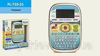 Планшет укр PL-719-51 (24шт 2)батар., 6 обучающих функций,песня, ноты, в коробке 22*19,5*4,5см