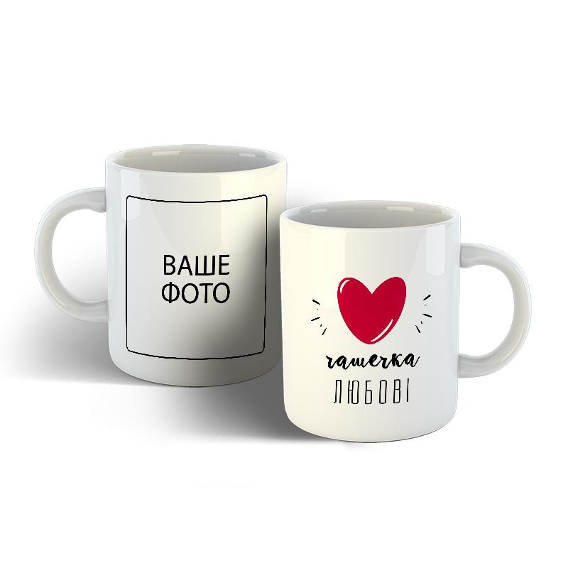 Чашка для девушки, чашка для парня, чашка на 14 февраля, чашечка любові