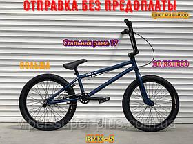 ⭐✅ Велосипед Трюковий Бмикс VSP ВМХ-5 20 Дюймів Світло - Синій