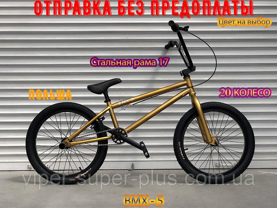 ⭐✅  Велосипед БМХ Ткюковый Беймикс VSP ВМХ-5 20 Дюймов ЗОЛОТОЙ!