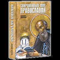 Потаємний світ православ'я. Валерій Духанін