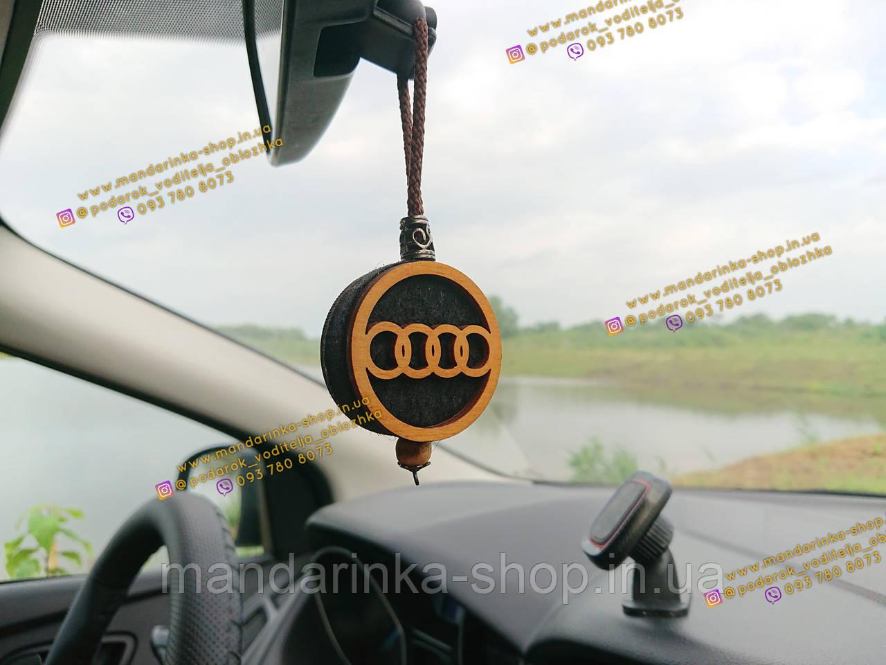 Підвіска ароматизатор Audi, Парфуми Ауді на дзеркало