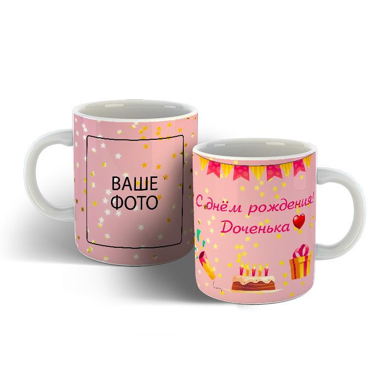 Чашка-поздравление с днем рождения для дочки.