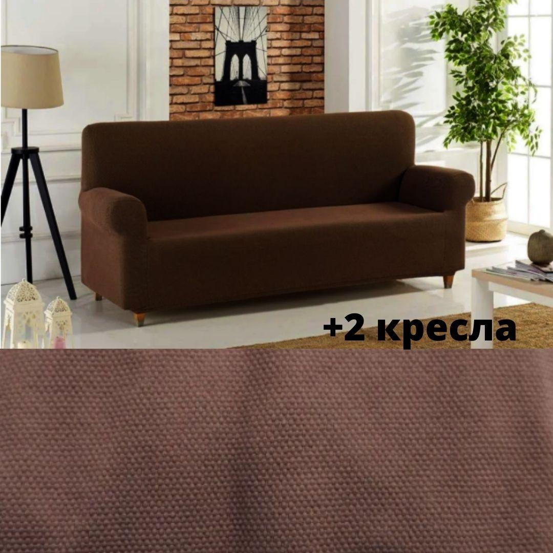 Натяжні чохли на дивани і крісла накидки знімні, чохол для дивана і крісла без оборки однотонний Коричневий