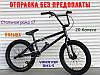 ⭐✅ Велосипед VSP ВМХ-5 20 Дюймів Світло - Синій, фото 3