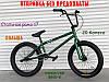 ⭐✅ Велосипед VSP ВМХ-5 20 Дюймів Світло - Синій, фото 10
