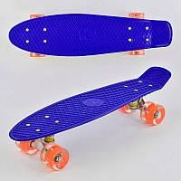 Скейт Пенни борд 7070 (8) Best Board, СИНИЙ, доска=55см, колёса PU со светом, диаметр 6см