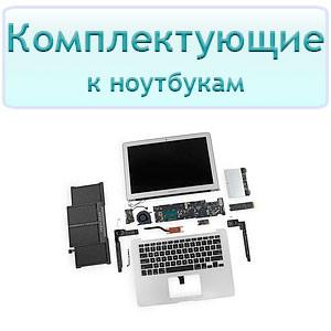 Комплектующие для ноутбука