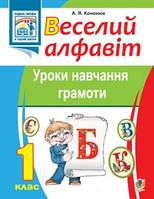 Веселий алфавіт Уроки навчання грамоти 1 клас(Богдан)