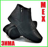 Ботинки ЗИМНИЕ Мужские Черные Полуботинки с МЕХОМ (размеры: 40,41,42,43,44,45) - 52