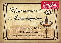 Листовки А6 100 шт. меловка 90-115 гр. 2 стор.