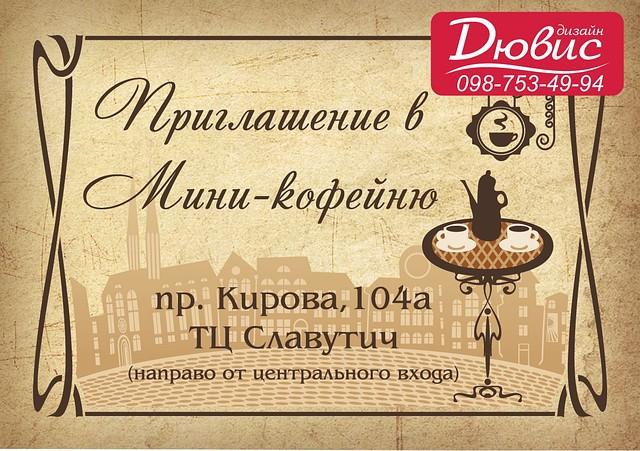 Листовки А6 200 шт. меловка 90-115 гр. 2 стор.