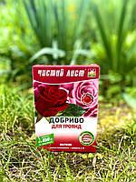 Чистий аркуш кристалічна добриво для троянд, 300 г