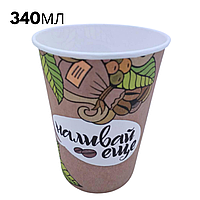 Стакан під холодні напої 340 мл Наливай ще 50 шт/пач