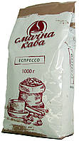 "Кофе в зернах ТМ ""Смачна кава""  ""Експресо"" 1кг."