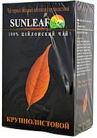 Чай черный SunLeaf OPA Крупнолистовой 100г.