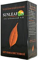 Чай черный SunLeaf OPA Крупнолистовой 250г.
