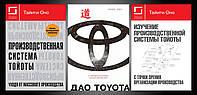 Дао Toyota.Д Лайкер.+ Виробнича система Тойоти Т. Воно+ Вивчення виробничої системи Тойоти С. Сінго