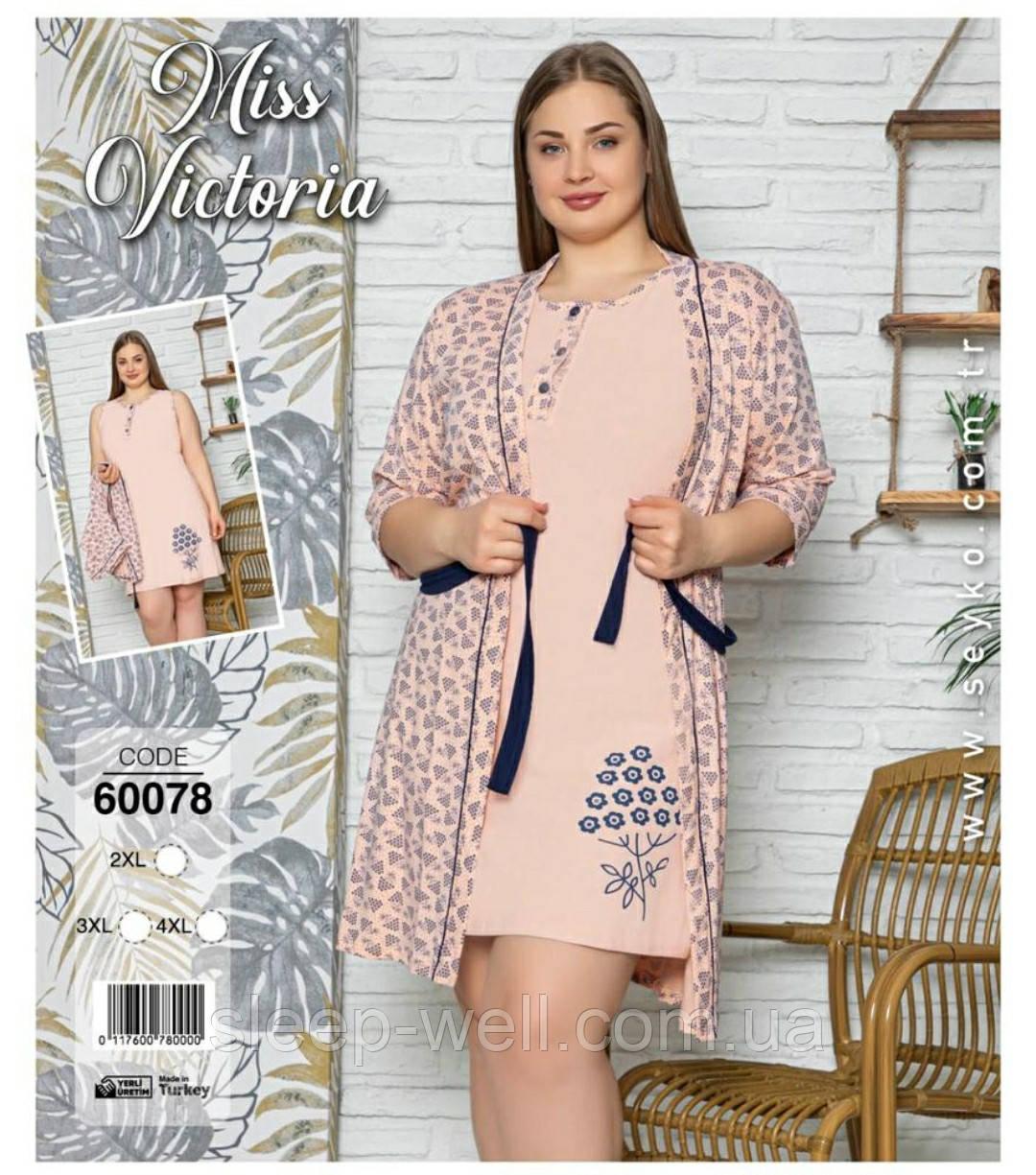 Халат з нічною сорочкою великих розмірів, Miss Victoria 60078