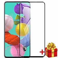 Защитное стекло для Samsung Galaxy A51 с рамкой Black