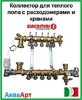 GIACOMINI Модульный коллекторный узел для систем отопления на 12 контуров Арт.R53
