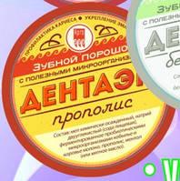 """Порошок зубной """"Дента Эм прополис"""" Арго (кариес, пародонтоз, заживление ран, трещин, язв)"""