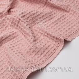 """Тканина """"Грецька вафелька"""", колір рожевої пудри"""