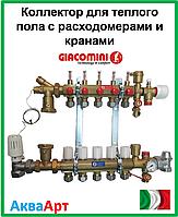 GIACOMINI Коллектор  для теплого пола в сборе на 9 контуров Арт.R557F