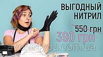 Нітрилові рукавички за вигідною ціною