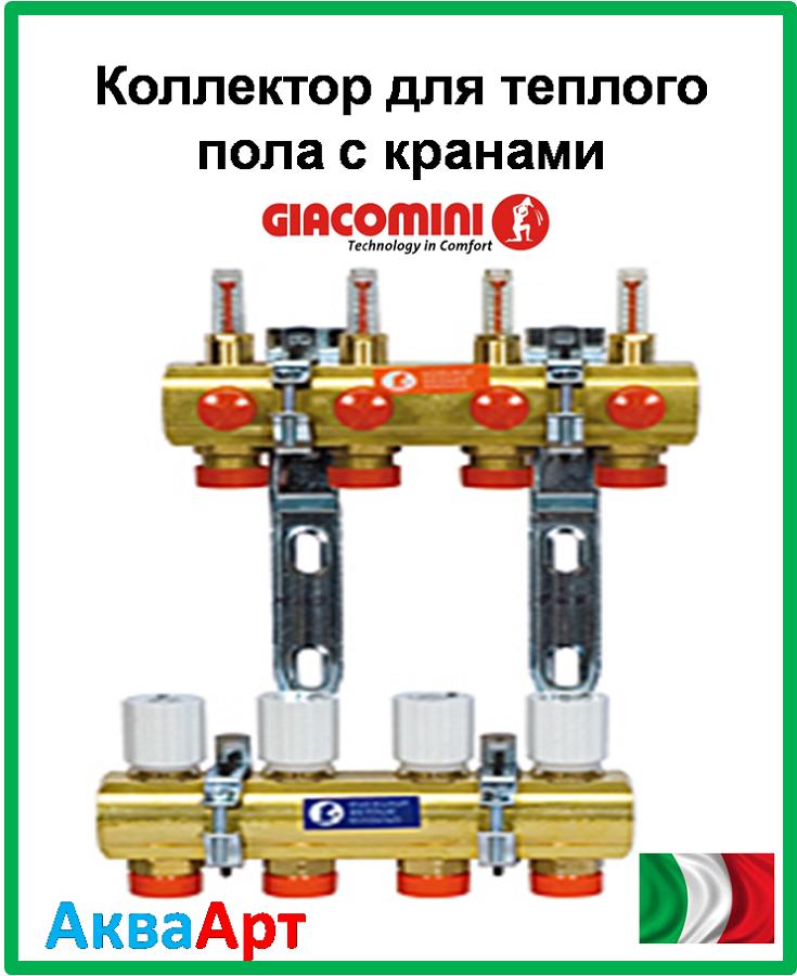 GIACOMINI Коллектор для систем отопления с лучевой разводкой на 10 контуров Арт.R553FY010 - АкваАрт в Харькове