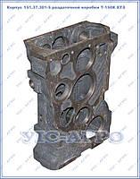 Корпус 151.37.301-5 раздаточной коробки Т-150К ХТЗ