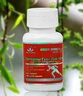 Препарат для суставов натуральный - капсулы «ГУАН ДЗЕ КАН» (здоровые суставы)