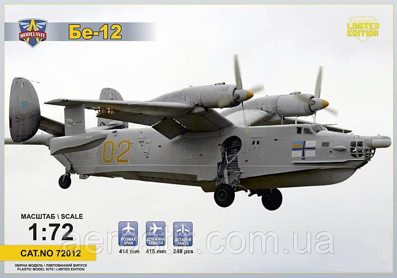 Бе-12 1/72 Modelsvit