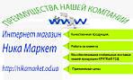 Преимущества заказов через интернет магазине Ника Маркет nikamarket.od.ua