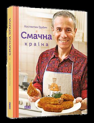 Кулінарія Смачна країна Грубич, фото 2