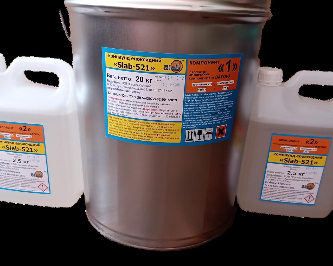 Епоксидна смола КЕ «Slab-521» вага 12,5 кг.