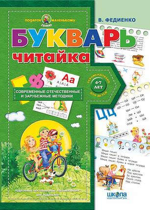ПМГ РОС Буквар читайка Федієнко, фото 2