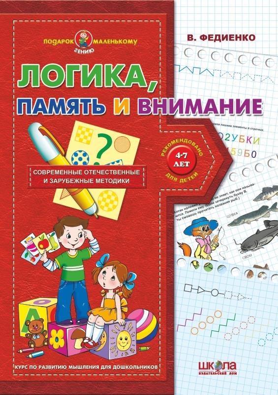 ПМГ РУС Логика память и внимание Федиенко