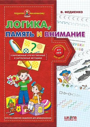 ПМГ РУС Логика память и внимание Федиенко, фото 2