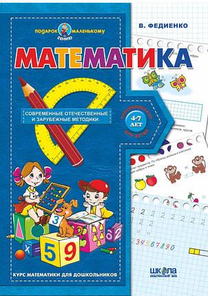 ПМГ РУС Математика Федиенко, фото 2